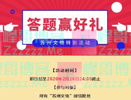 苏州文物答题赢好礼(截止2月16日)