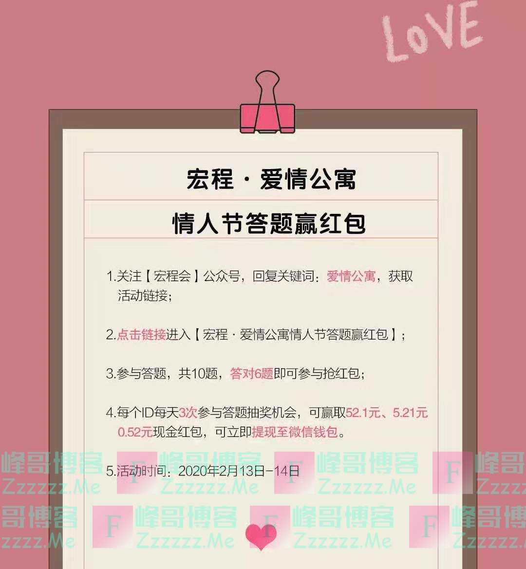 宏程会『情人节』答题赢红包(截止2月14日)