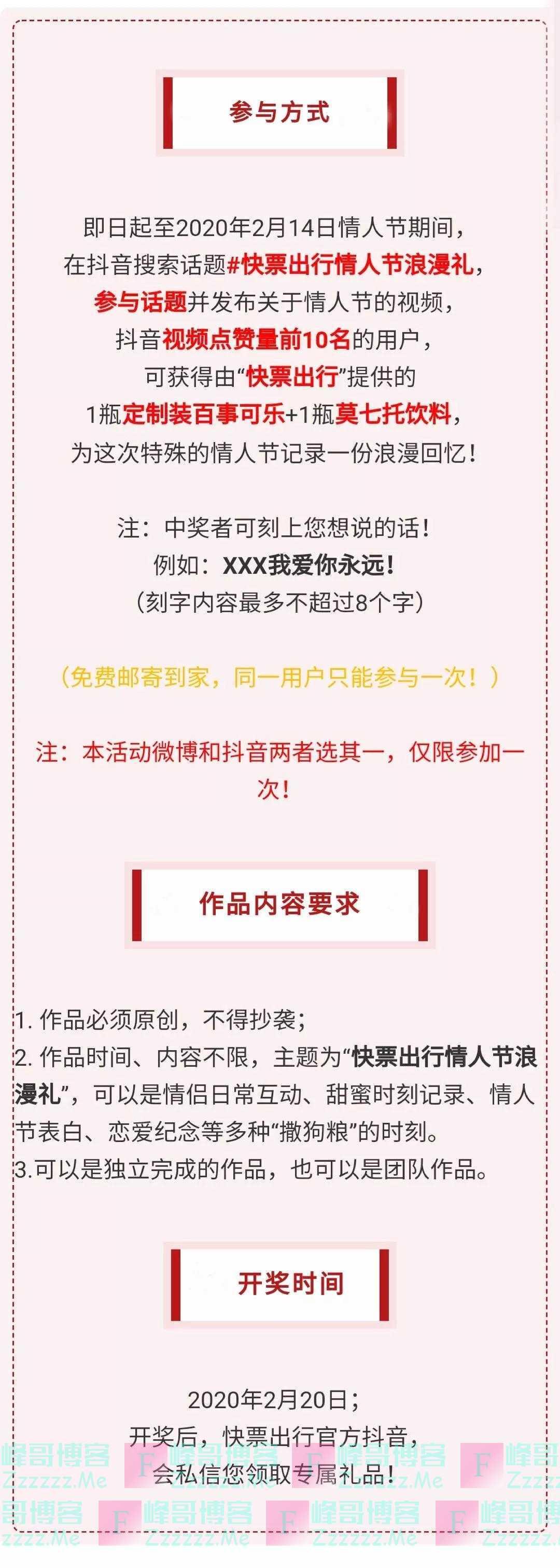 快票出行情人节浪漫礼(截止2月14日)