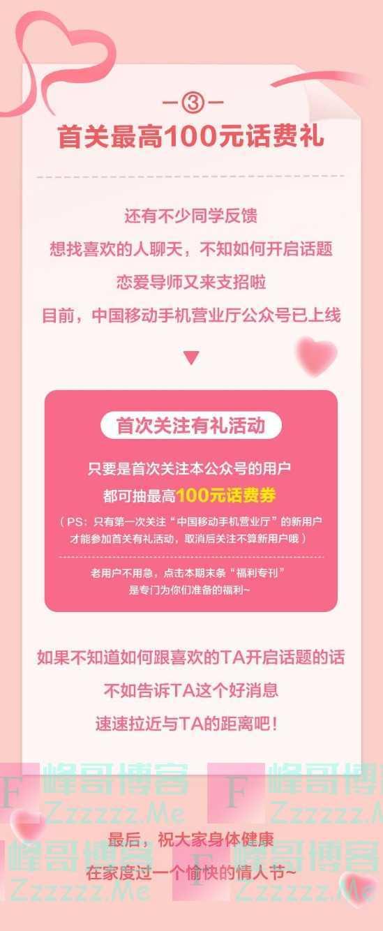 中国移动手机营业厅情人节福利,关注领最高100元话费券(截止2月15日)