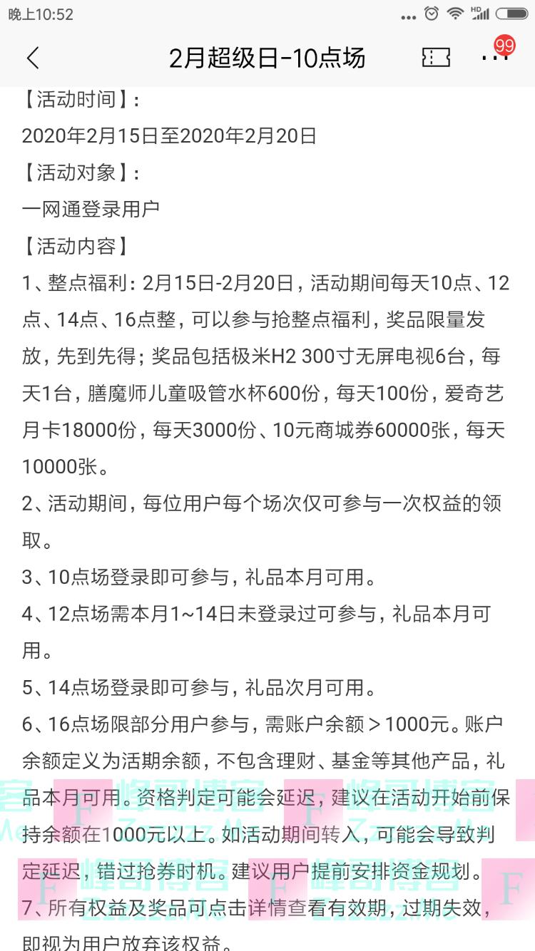 招行2月超级福利日(截止2月29日)