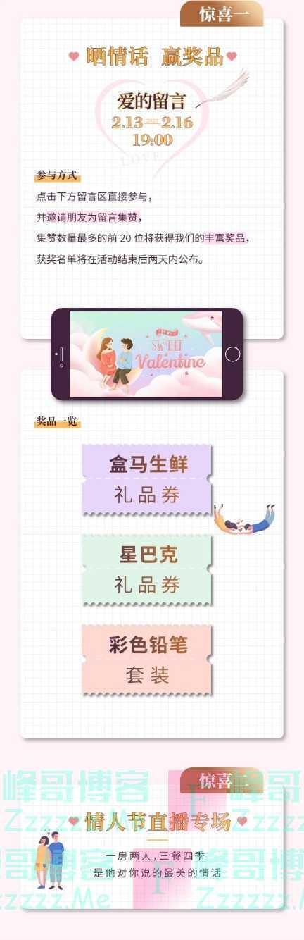 大华锦绣四季晒情话赢奖品(截止2月16日)