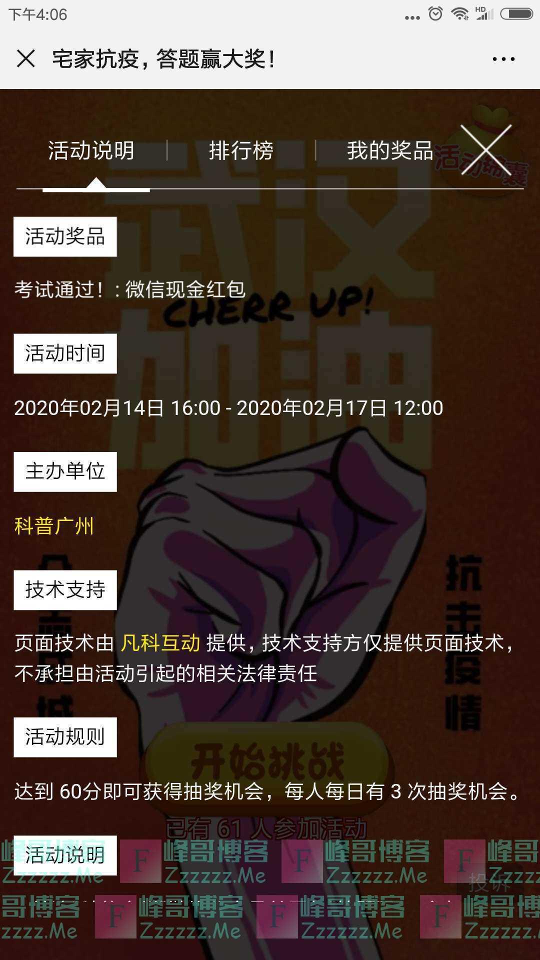 科普广州文末红包雨(截止2月17日)