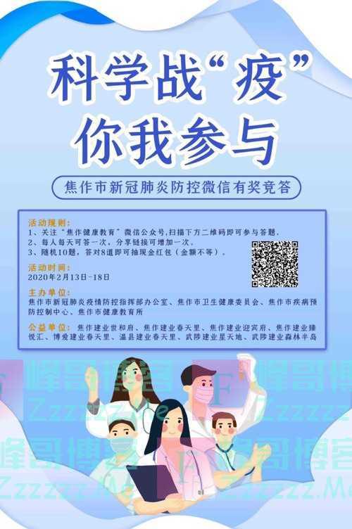 焦作健康教育防疫竞答(2月18日截止)