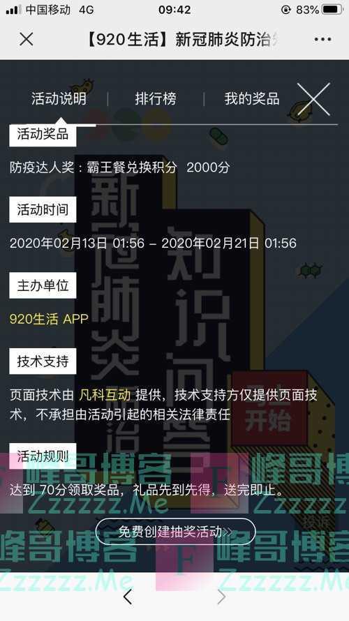 920武汉站答题有奖(2月21日截止)