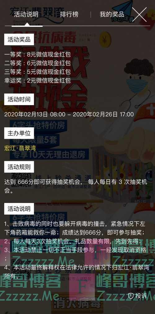 宏江翡翠湾全民抗病毒,现金红包抽不停(2月26日截止)