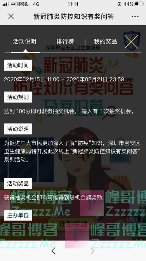 深圳市福永卫生监督所订阅号新冠肺炎防控知识有奖问答(2月21日截止)