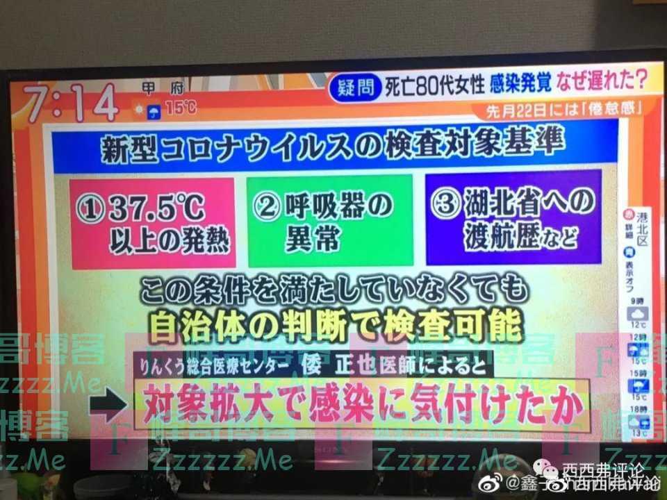 武汉1月初的犯的错误,有可能在日本重现