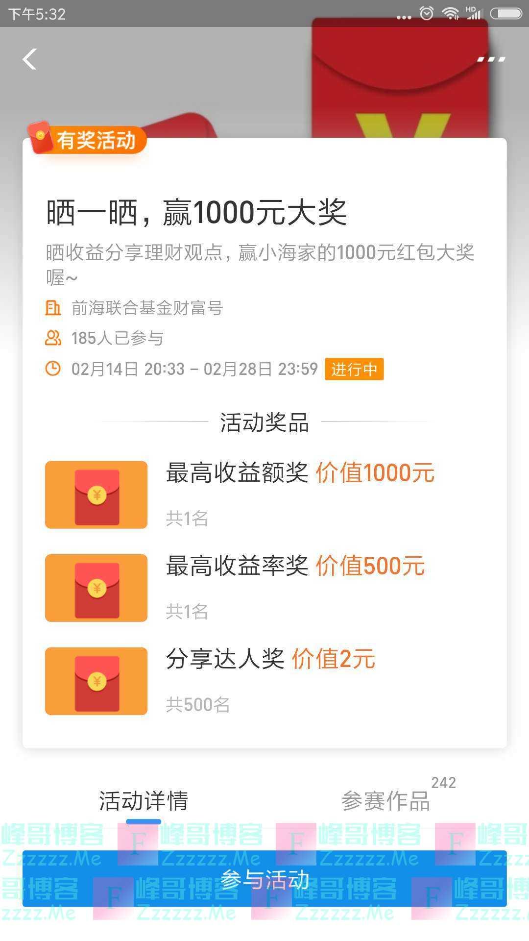 前海联合基金晒一晒 赢1000元大奖(截止2月28日)