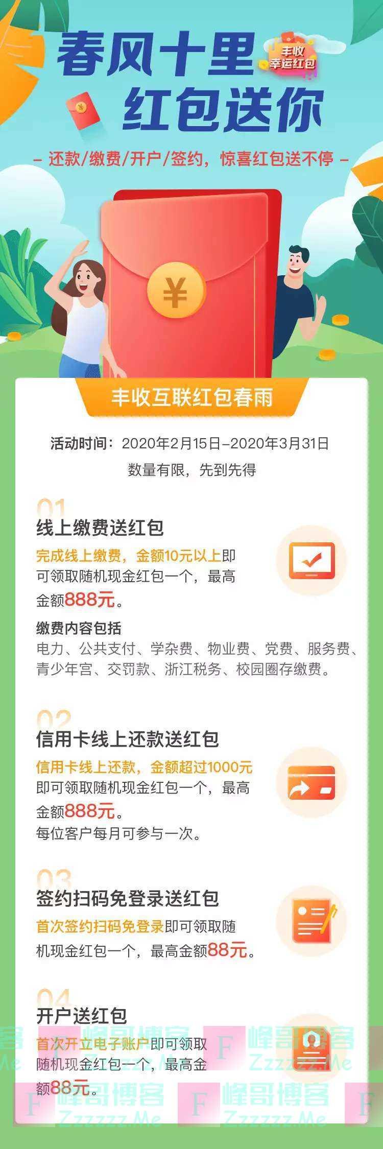 瑞丰银行春风十里,红包送你(截止3月31日)