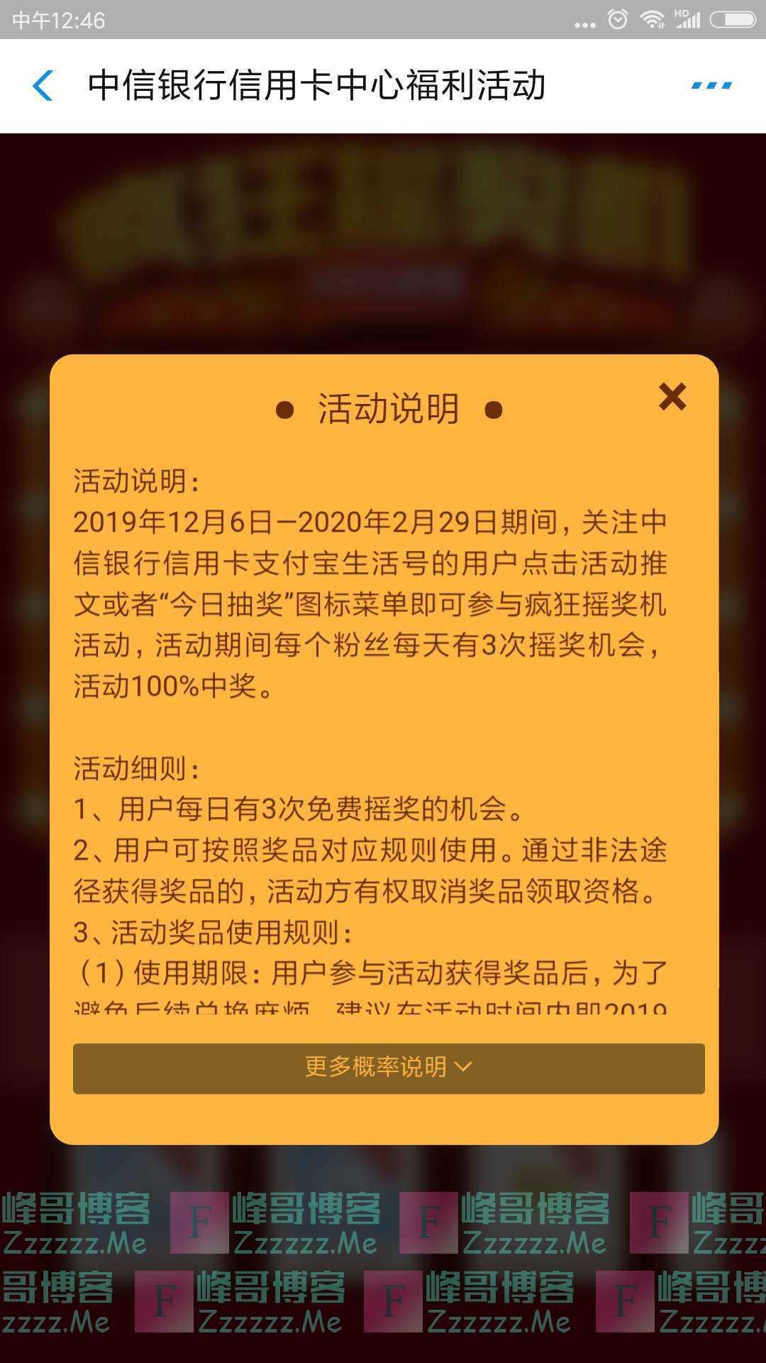 中信银行xing/用卡疯狂摇奖机(截止2月29日)