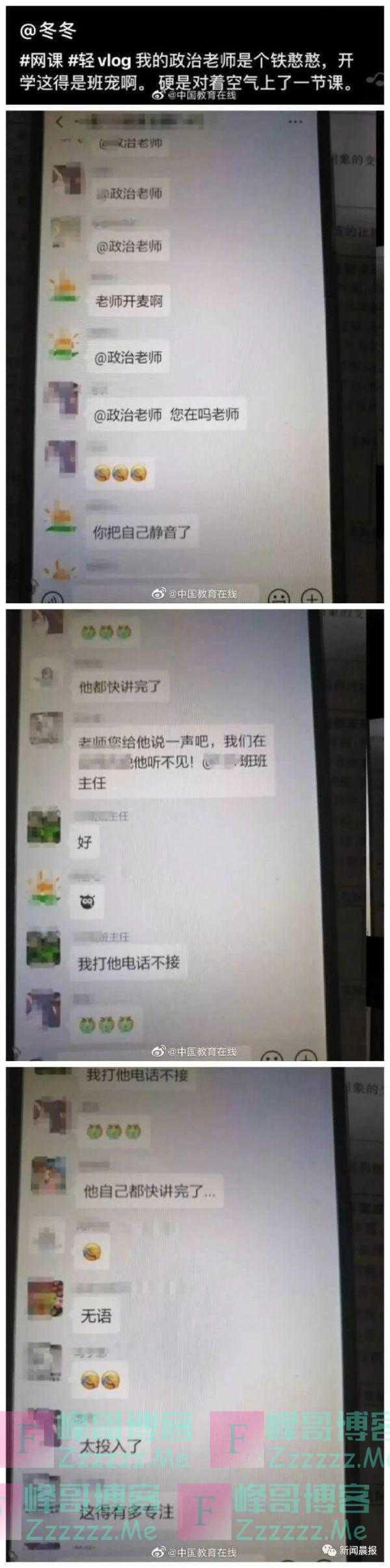 """""""网课太欺负人了""""上热搜!网友分享大型""""翻车""""现场"""