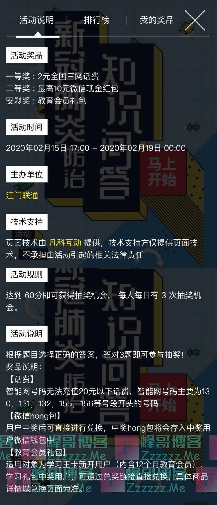 沃在江门防疫小知识有奖问答,赢话费&红包(2月19日截止)