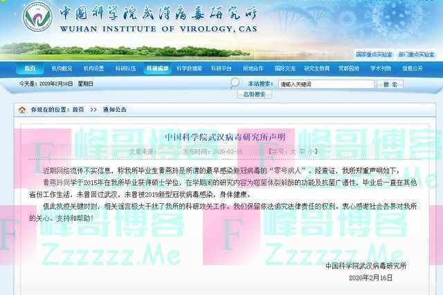"""武汉病毒所否认""""零号病人""""传闻,谁是第一个感染的人,他在那里"""