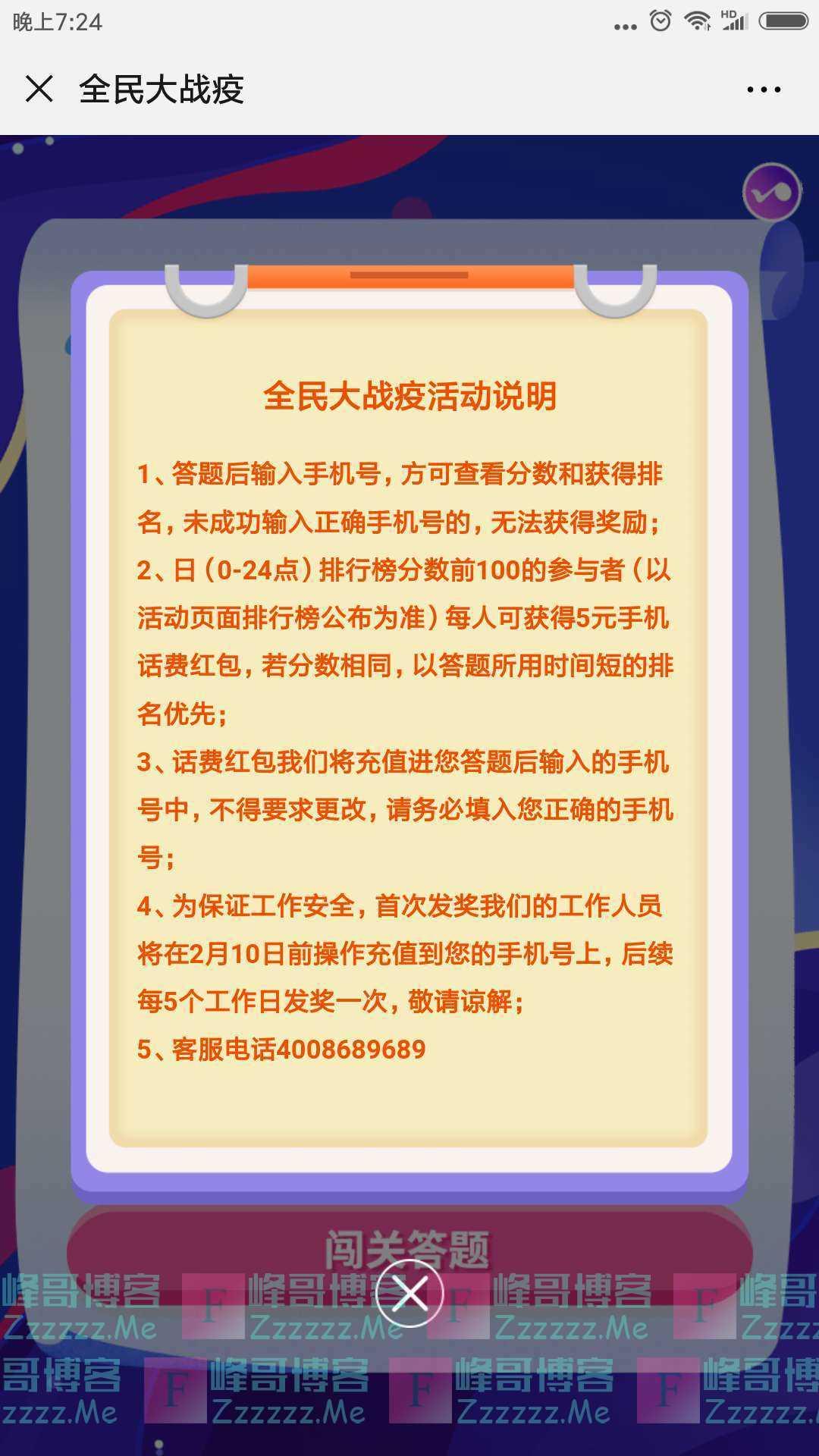 翼视讯防疫知识有奖问答(截止2月29日)