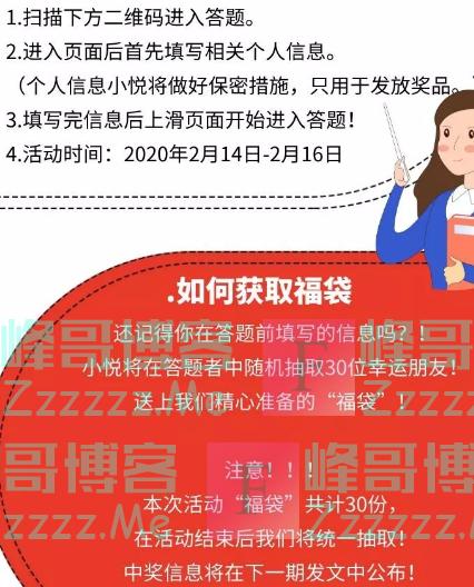 杭州悦客会服务号答题赢福袋(截止2月16日)