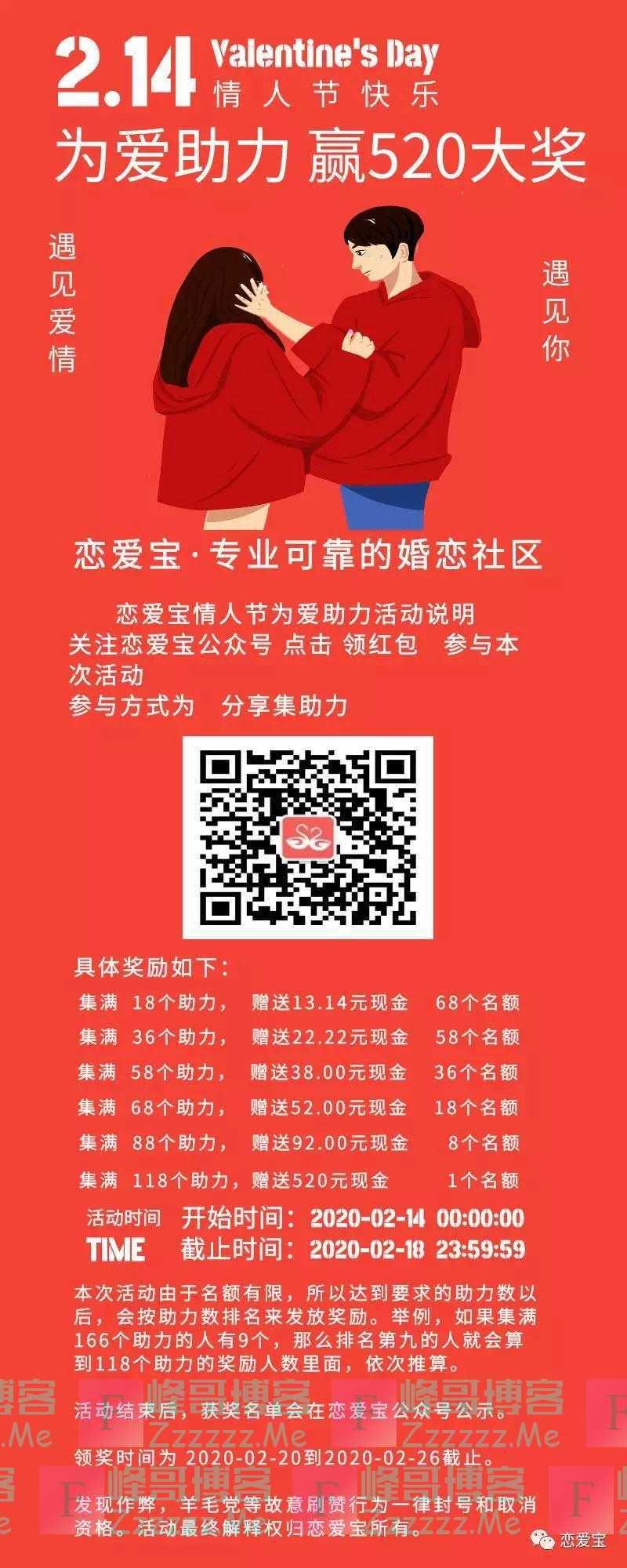 恋爱宝为爱助力 最高送520现金红包(截止2月18日)