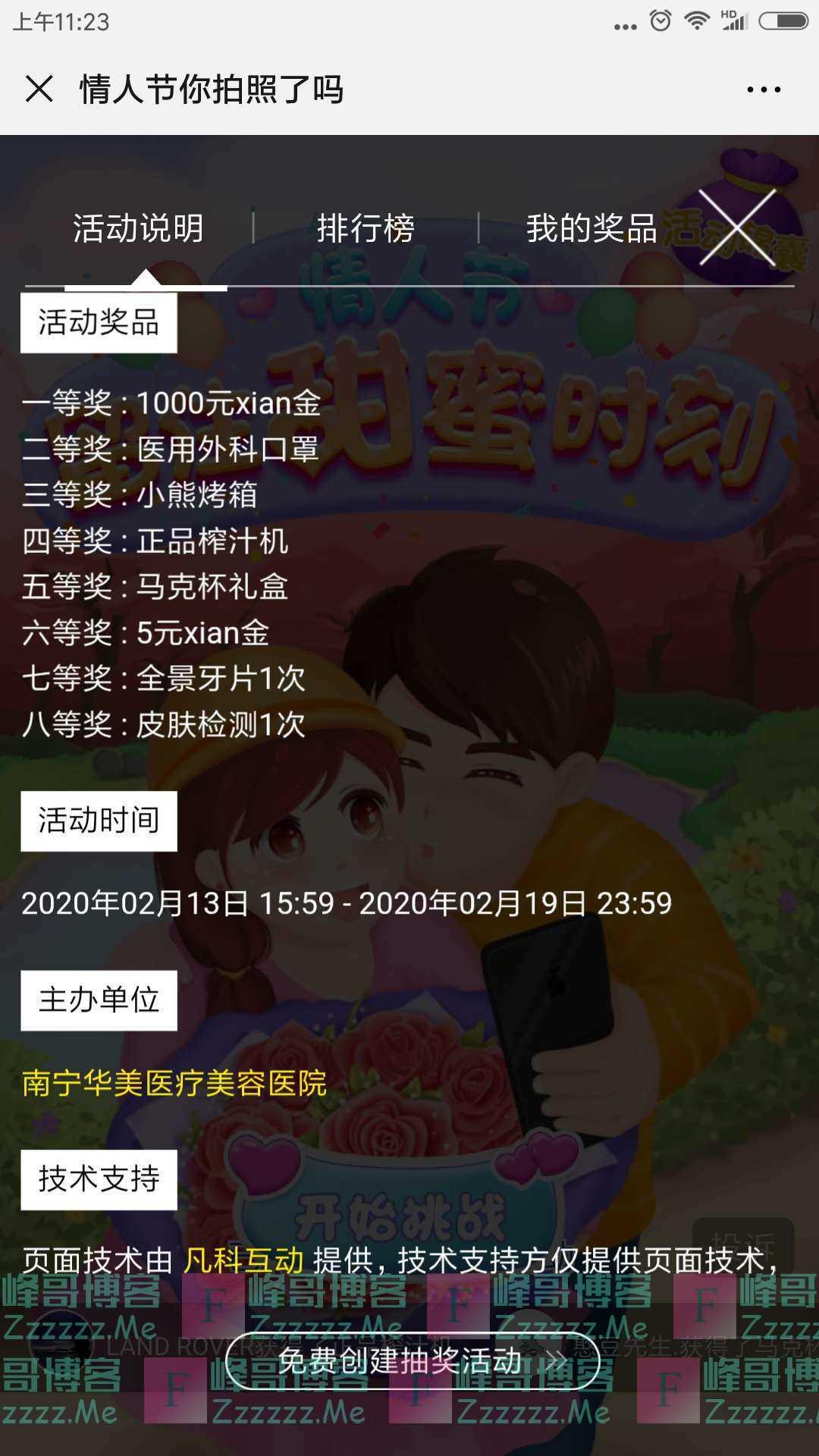 南宁华美医疗美容医院1000元现金红包待您领取(截止2月19日)