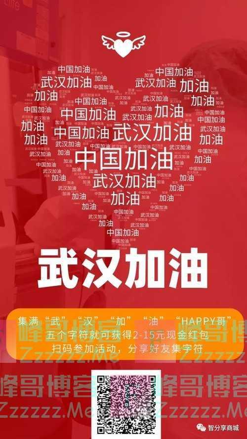 智分享商城集字符领现金红包(2月22日截止)