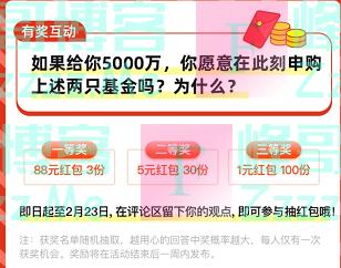 鹏华基金互动有礼(截止2月23日)