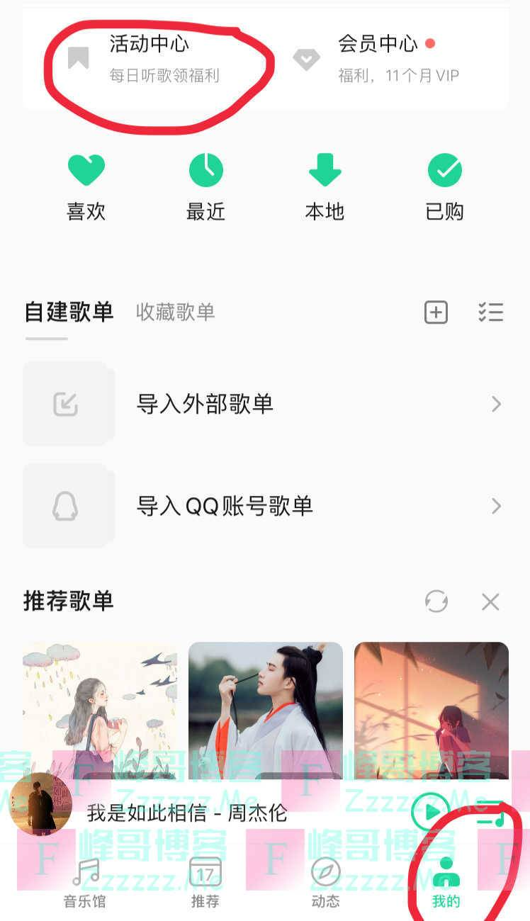 QQ音乐0元钱得企信通年卡(截止不详)