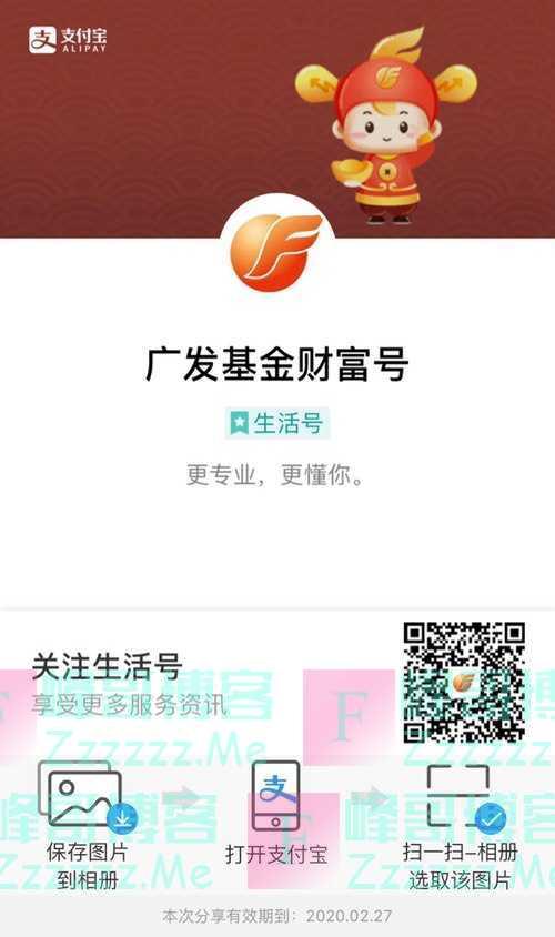 广发基金财富号300个1-3元红包(2月24日截止)
