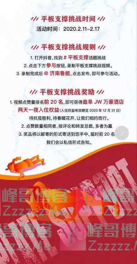 济南鲁能平板支撑挑战(截止2月17日)