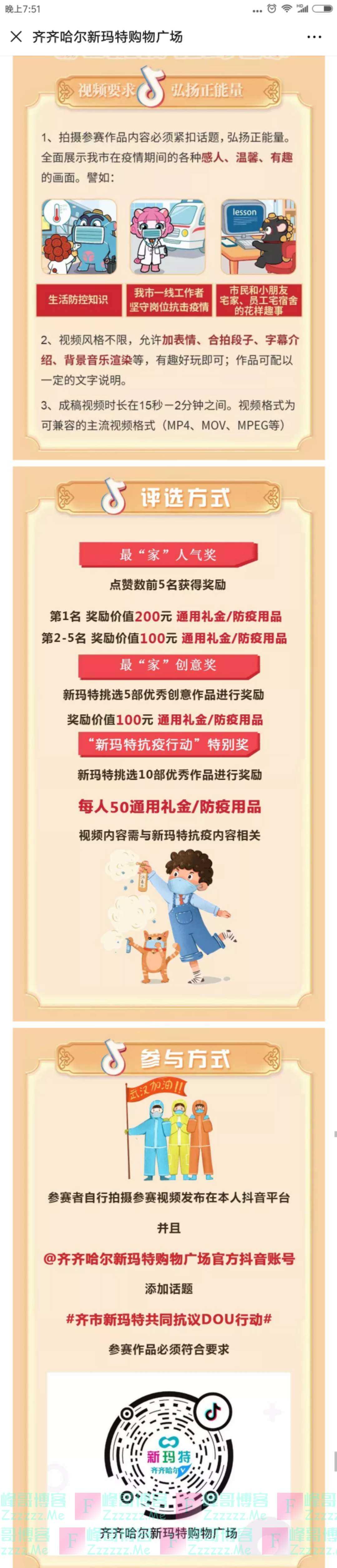 齐齐哈尔新玛特购物广场暖心抗疫 花式宅家(截止2月28日)