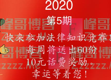 如东县12348公共法律服务法律知识竞赛第五期(截止2月23日)