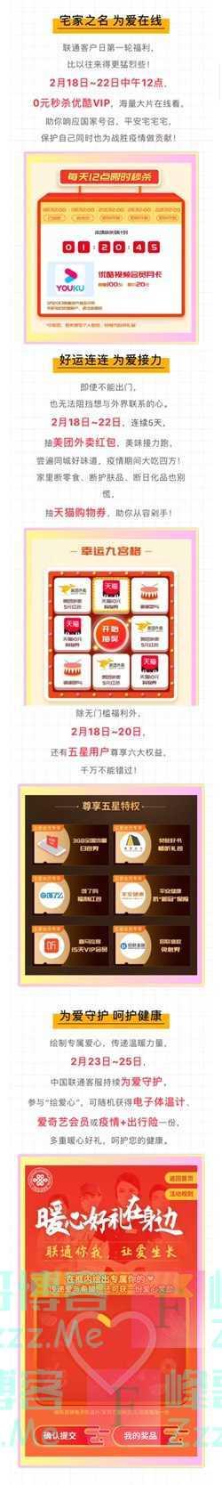 中国联通客服联通客户日 暖心好礼在身边(2月25日截止)