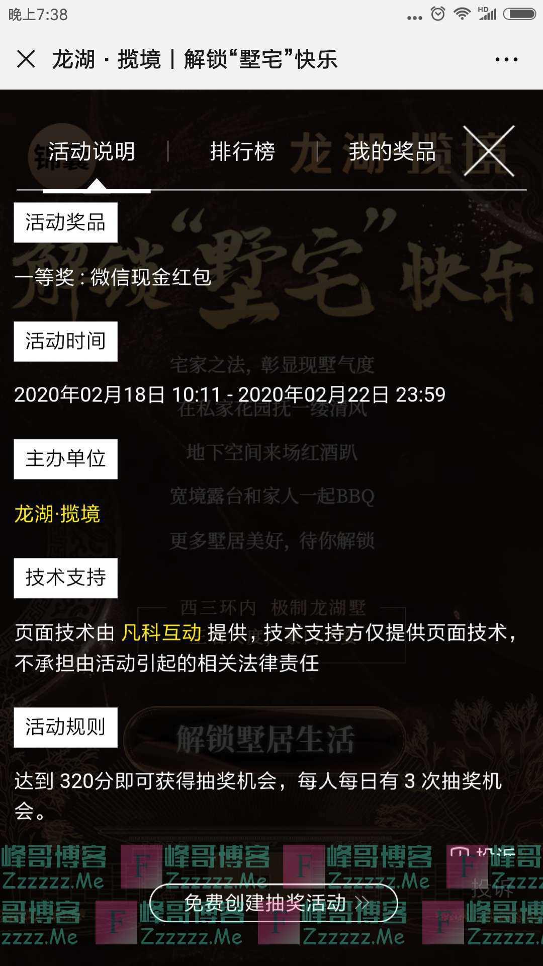 """成都龙湖解锁""""墅宅""""快乐抽红包(截止2月22日)"""