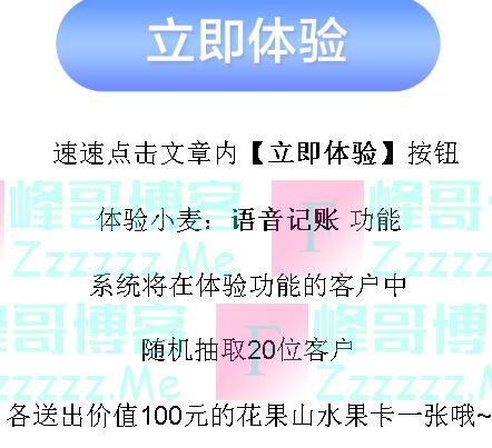 招行体验小麦语音记账功能抽好礼(截止不详)