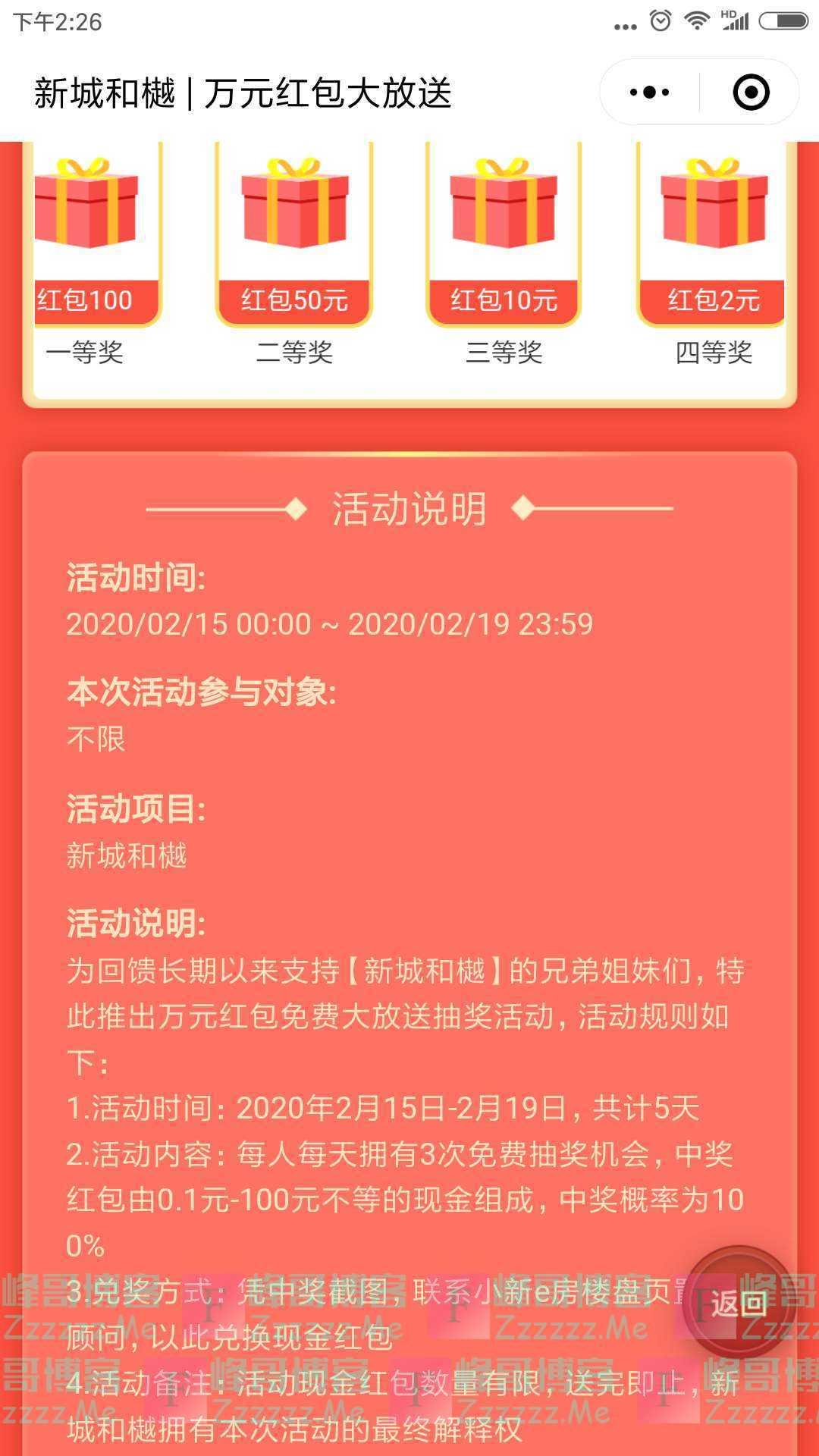 海丰新城和樾千元红包 宅家刮刮乐(截止2月19日)