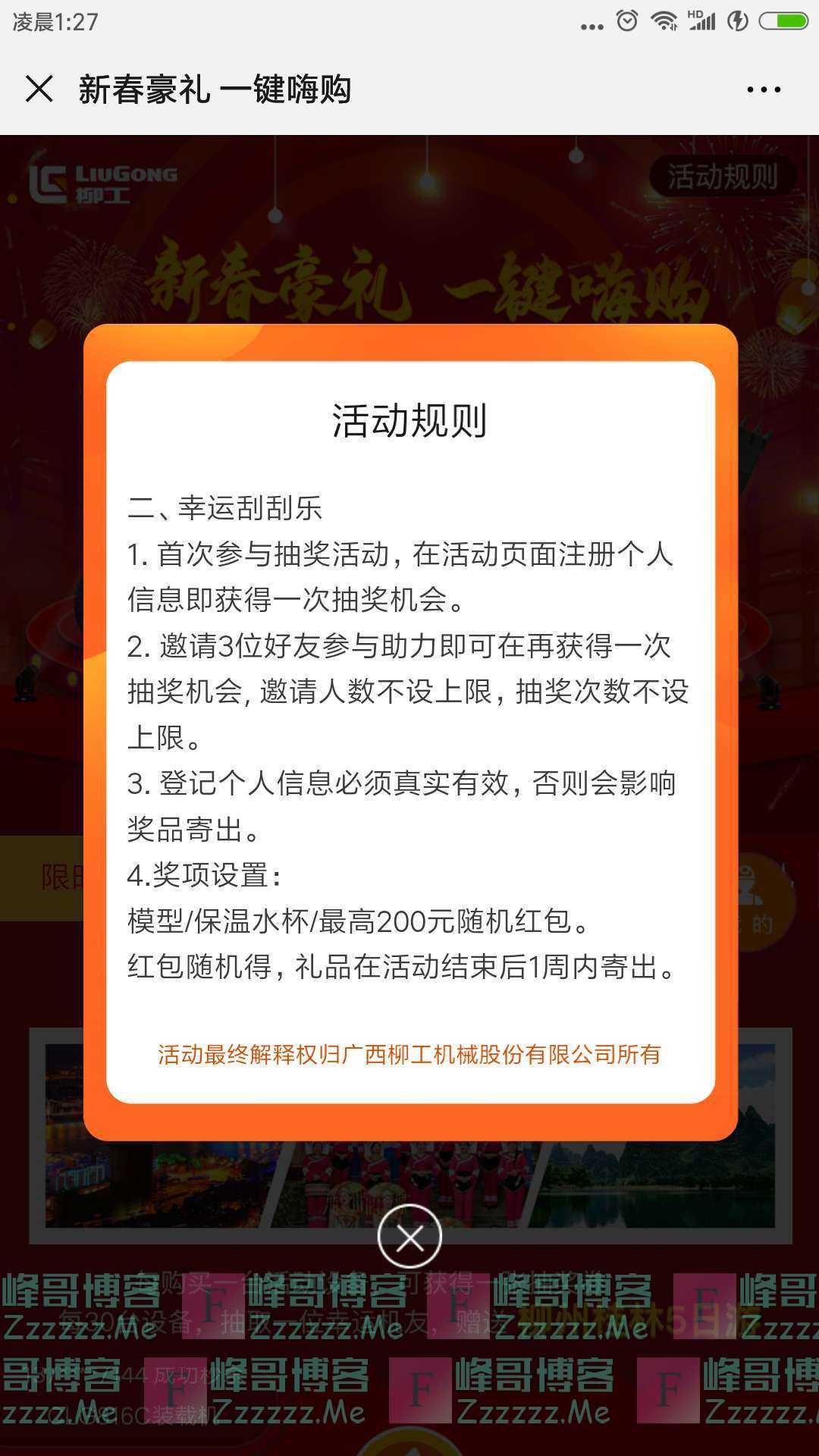 广西柳工幸运刮刮乐(截止4月15日)
