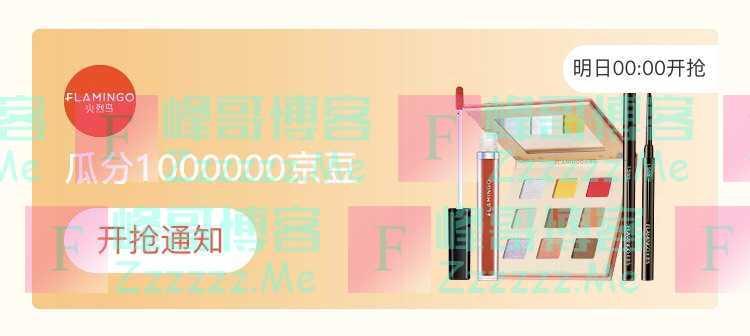 来客有礼火烈鸟瓜分1000000京豆(截止不详)