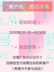 广东农行xing/用卡新户礼(截止6月30日)