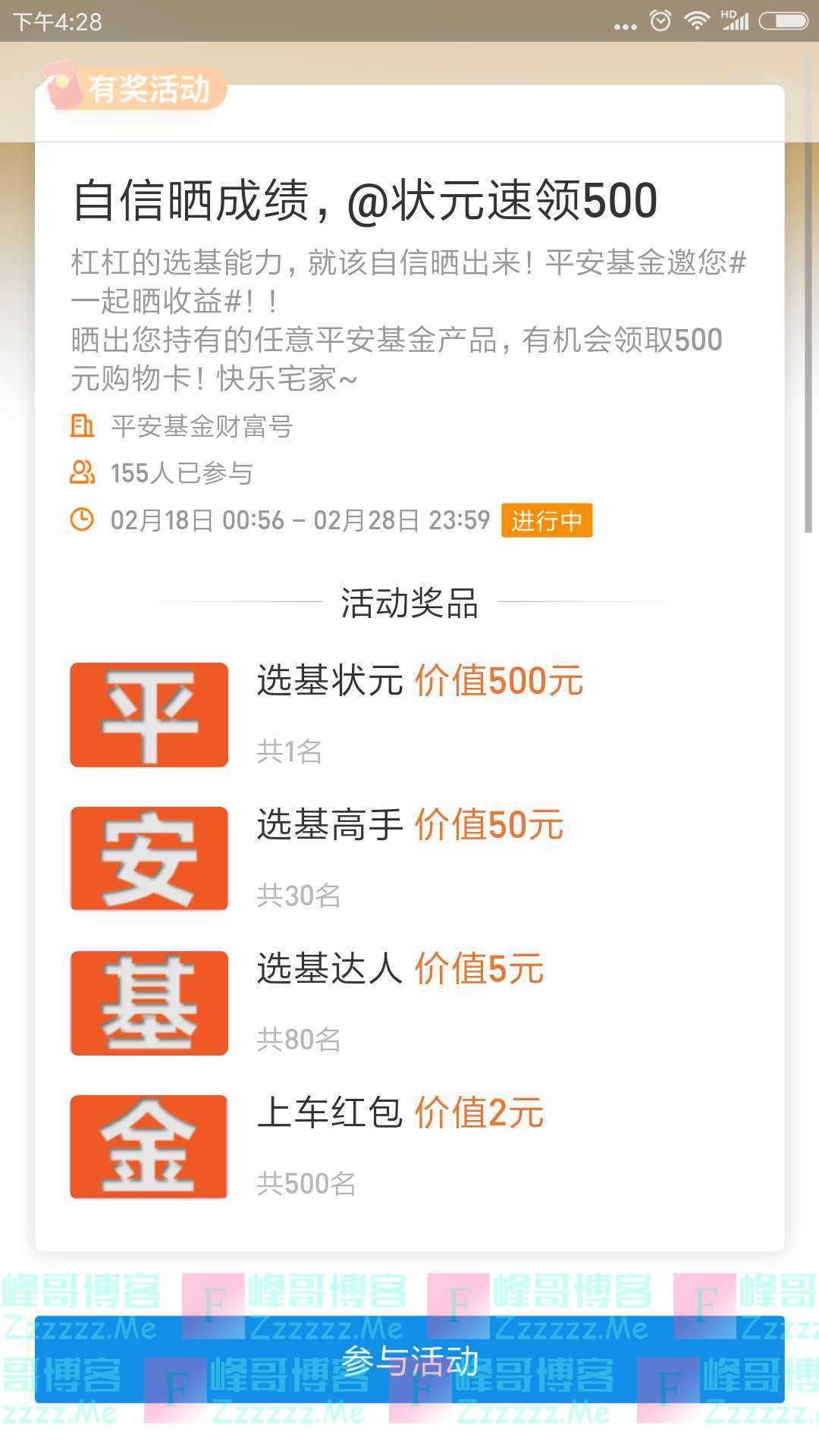 平安基金自信晒成绩 @状元速领500(截止2月28日)