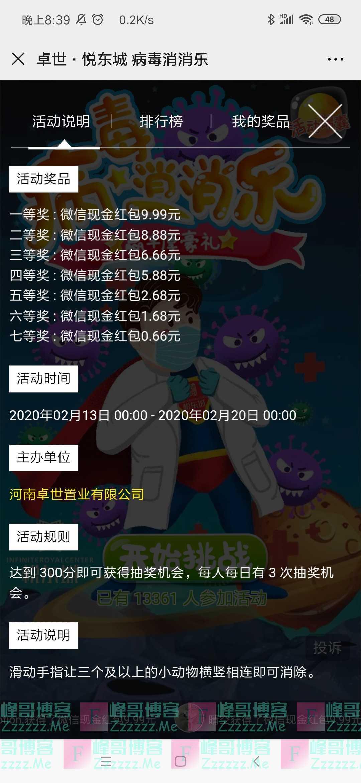 悦东城病 毒 消 消乐(截止2月20日)