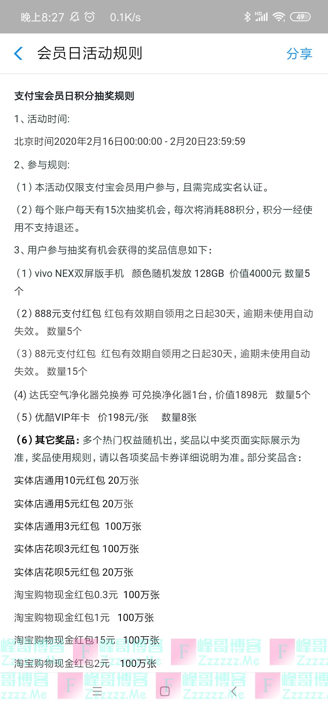 支付宝支付宝会员日积分抽奖(截止2月20日)