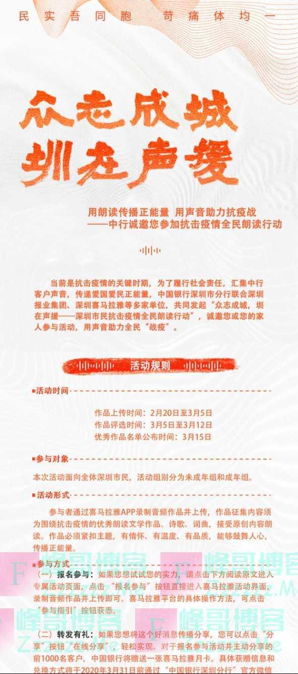 中国银行深圳分行用朗读传播正能量 用声音助力抗疫战(截止3月12日)