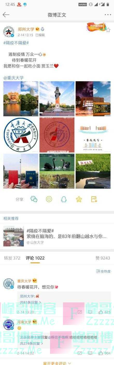 情人节那天郑州大学与重庆大学郑重官宣, 河南大学: ? ? ?