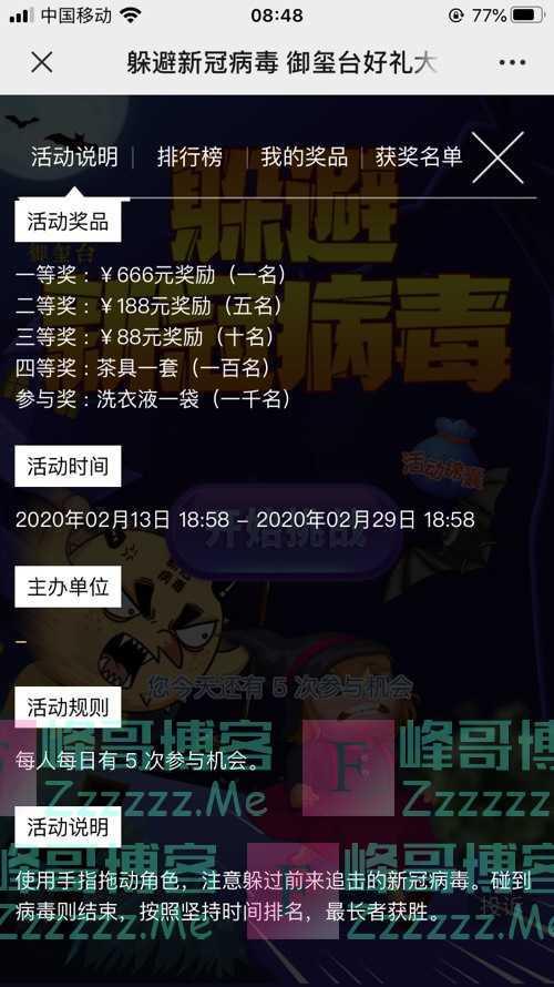 """巨鹿御玺台参与线上游戏,赢""""现金红包""""啦!(2月29日截止)"""