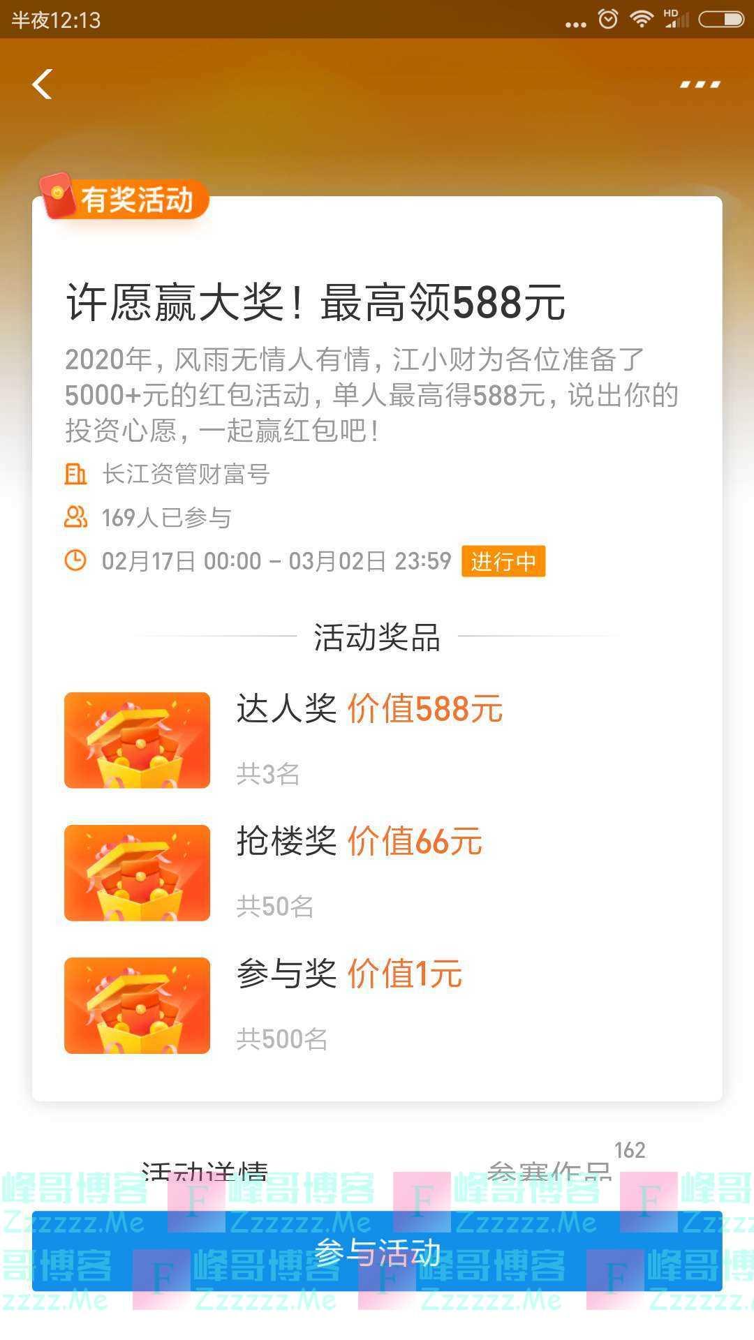 长江资管财富号许愿赢大奖 最高领588元(截止3月2日)