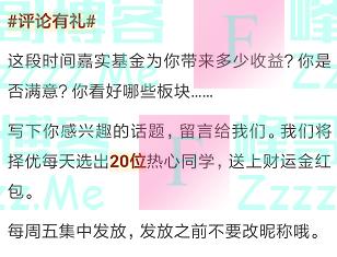 嘉实基金评论有礼(截止2月21日)