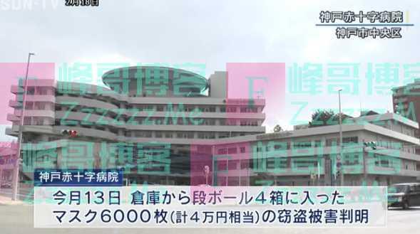 尴尬!日本医院6000只医用外科口罩被盗,警方加紧追查