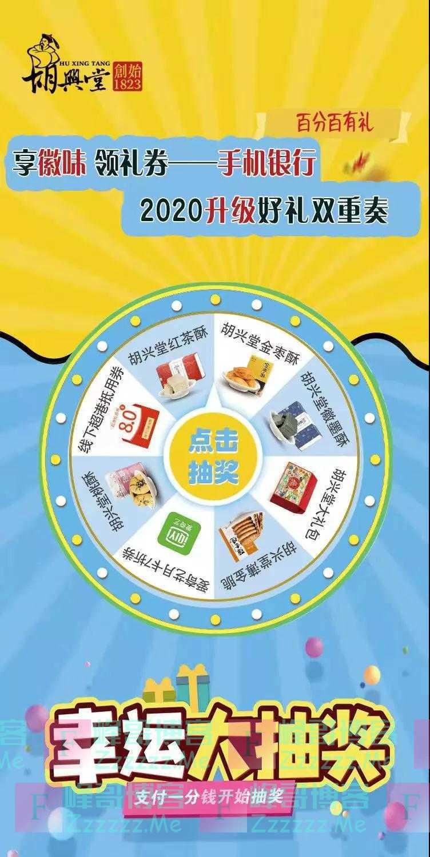 中国银行黄山分行一分钱幸运大抽奖享徽州美味(截止5月31日)