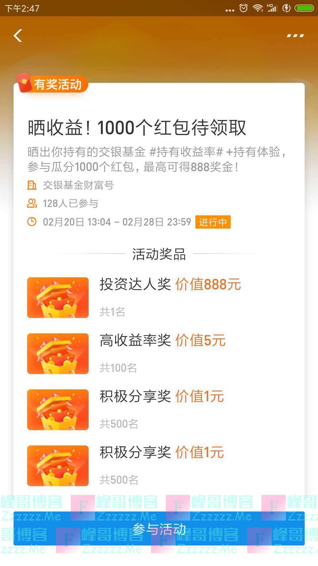 交银基金晒收益 1000个红包待领取(截止2月28日)