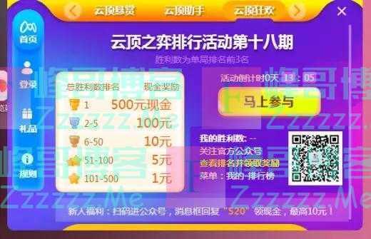 电竞观察喵云更新游戏活动 参与活动赢奖金(截止不详)