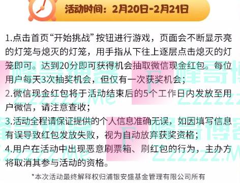 浦银安盛基金点灯领红包(截止2月21日)