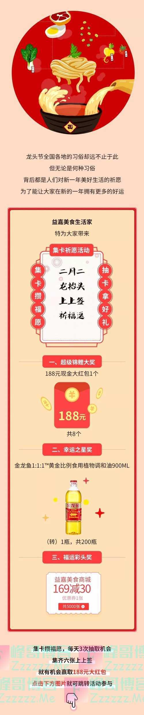 益嘉美食生活家+集卡抽188红包&互动话题(2月25日截止)